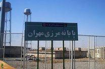 مرز مهران از فردا آغاز به کار می کند