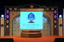 سومین دوره مسابقات قرآنی کمیته امداد در اصفهان آغاز به  کار کرد