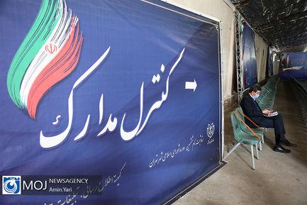 چهارمین روز ثبت نام داوطلبان انتخابات ششمین دوره شوراهای شهر