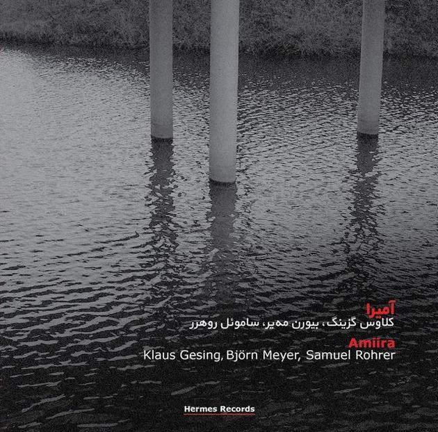 «آمیرا» منتشر میشود