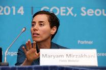 نامه جمعی از نمایندگان به هیات رئیسه مجلس در حمایت از اعطای تابعیت به فرزند مرحوم مریم میرزاخانی