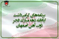 برنامه گرامیداشت ایام الله دهه مبارک فجر ذوب آهن اصفهان