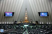 جلسه علنی امروز مجلس ۲۷ فروردین ۹۹ آغاز شد