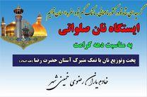 پخت نان متبرک به نمک امام رضا (ع) در شهرستان خمینی شهر