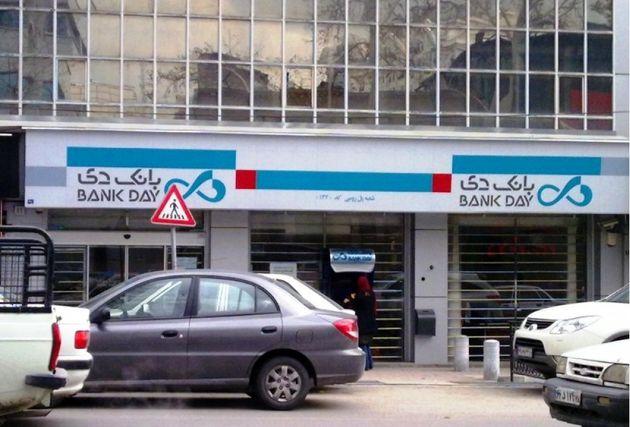 مجمع عمومی بانک دی ۳۱ تیر برگزار میشود