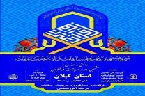 کسب 4 رتبه برتر دانش آموزان گیلانی در مسابقات کشوری قرآن، عترت و نماز