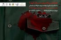 همایش پیاده روی سردار دلها صبح چهارشنبه برگزار می شود