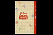 «سینمای دهه شصت ایران از نگاه منتقدان» منتشر شد