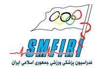 سرپرستان سه کمیته فدراسیون پزشکی ورزشی منصوب شدند