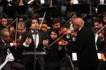 ارکستر ملی ایران در اصفهان اجرا می شود