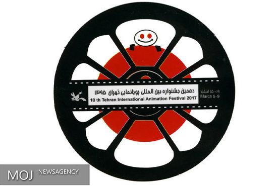 دهمین جشنواره پویانمایی تهران فراخوان داد