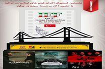 نمایش «هاری» در اولین فستیوال فیلمهای ایرانی استانبول