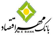 بهره برداری از ساختمان خزانه مرکزی بانک مهر اقتصاد
