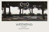 راه یابی فیلم کوتاه آخر هفته به جشنواره بین المللی سائوپائولو