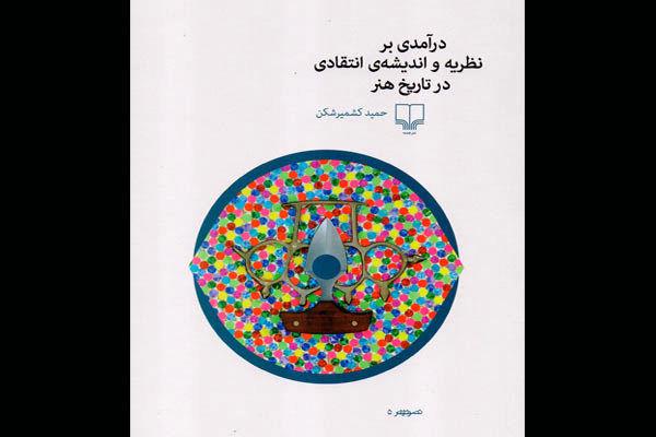 سیزدهمین عنوان «درباره هنر» توسط نشر چشمه راهی بازار شد