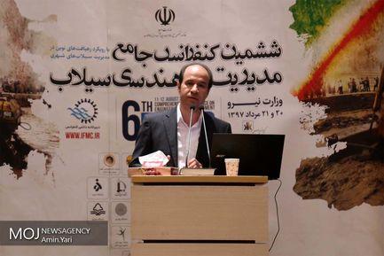 ششمین کنفرانس بین المللی مهندسی سیلاب وچهارمین همایش مدیریت بحران و پدافند غیر عامل