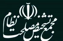 مجمع تشخیص مصلحت نظام از مردم برای حضور گسترده در راهپیمایی روز جهانی قدس دعوت کرد