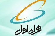 عیدی همراه اول به تمامی مشترکان دائمی و اعتباری به مناسبت عید نوروز