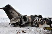 کشته شدن مامور برجسته سیا در سقوط هواپیمایی آمریکایی در افغانستان