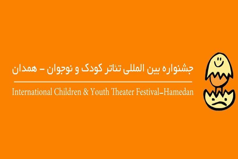 آیین اختتامیه جشنواره تئاتر کودک و نوجوان فردا برگزار میشود/ گیتی خامنه و حمید ترابیان مجریان مراسم اختتامیه