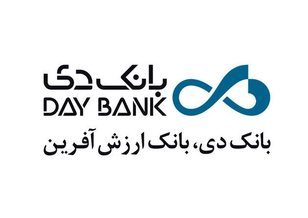 رونمایی از سامانه استعلام پست در بانک دی