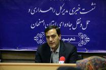 شناسایی 109 نقطه حادثهخیز در استان اصفهان / اصلاح 13 نقطه حادثهخیز در جادههای استان