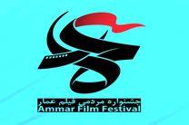 تقدیر جشنواره عمار از افخمی، جوزانی و زندباف