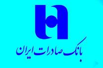 سرپرست معاونت بینالملل بانک صادرات ایران معرفی شد / تجلیل از خدمات شمسایی
