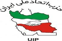 استعفای ۱۱۰ عضو حزب اعتماد ملی