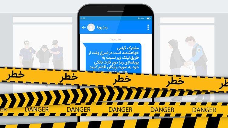 فریب پیامکهایی با عنوان «دریافت رمز یک بار مصرف» را نخورید