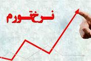 نرخ تورم در آذر ماه 98 مشخص شد