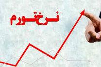 تورم نقطه به نقطه کشوری در آبان به ۳۴.۹ درصد رسید