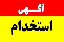 استخدام در پلیس فتای فرماندهی انتظامی استان هرمزگان