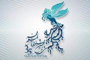 بیانیه هیات داوران سودای سیمرغ سی و پنجمین جشنواره فیلم فجر