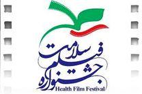 جشنواره سلامت برگزار می شود