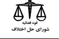حل پرونده اختلاف سهامداران یک شرکت با تلاش شورای حل اختلاف یزد
