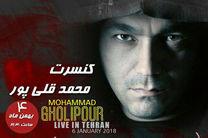 برگزاری کنسرت خواننده پاپ در تالار ایوان شمس