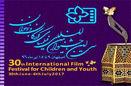 راهیابی 9 فیلم ایرانی به بخش بین الملل جشنواره فیلم کودک