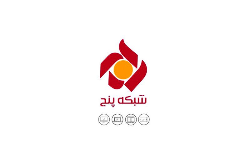پخش ویژه برنامه تحویل سال شبکه پنج از ۲۶ اسفند
