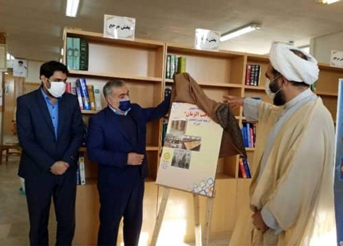 کتابخانه عمومی صاحب الزمان( عج) در شهر کوشک افتتاح شد