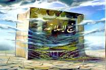 دیدگاه امام علی (ع) نسبت به خیانت مردم به حکومت اسلامی
