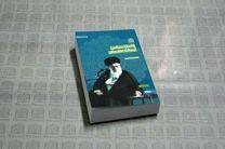 فلسفه سیاسی آیتالله خامنهای تجدید چاپ شد
