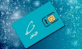 تبدیل سیم کارت اعتباری به دائمی همراه اول