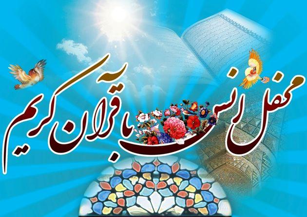 برگزاری 10 محفل انس باقرآن کریم در بقاع متبرکه کاشان