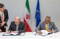 امضای یادداشت تفاهم همکاری وزارت دادگستری و سازمان جهانی مالکیت فکری