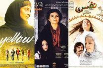 نمایش فیلم های سینمایی «نفس، زرد و یه وا» در جشنواره فیلم دنیای آسیا