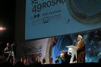 چهل و نهمین جشنواره بینالمللی فیلم رشد آغاز به کار کرد