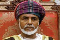 وخامت حال پادشاه عمان / جانشین سلطان قابوس مخفیانه معرفی شد