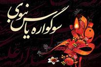اجرای طرح سوگواره یاس نبوی در 340 امامزاده استان اصفهان