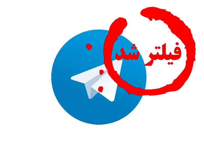 تلگرام فیلتر شد/تلگرام با هیچ فیلترشکنی قابل دسترس نخواهد بود